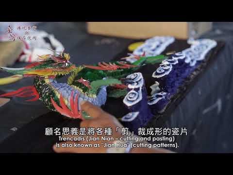 臺灣傳統藝術與保存技術–剪黏泥塑 Trencadís and Clay Sculpture