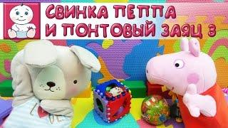 Приколы с свинкой Пеппой: Свинка Пеппа и понтовый Заяц часть 3. Обидели зайца [Малышата]
