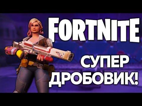 FORTNITE: Снайперка-Дробовик и Непобедимый Форт!