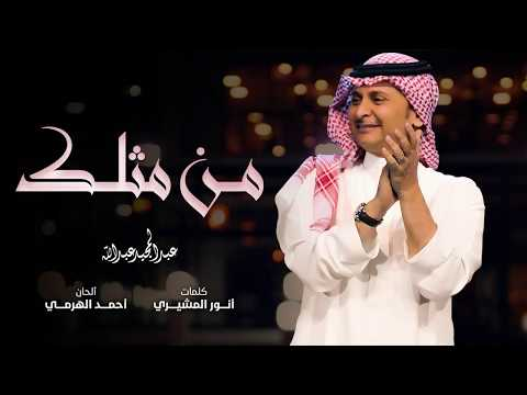 عبد المجيد عبد الله - من مثلك (حصرياً)   2018