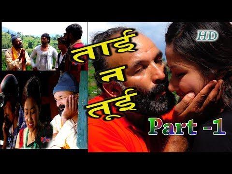 (Nepali Comedy Serial Tai Na Tuie Episode 1# नेपाली कमेडी सिरियल...15 min)
