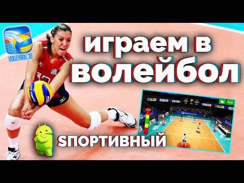СИМУЛЯТОР ВОЛЕЙБОЛА (Volleyball 3D) - SПОРТИВНЫЙ АНДРОИД