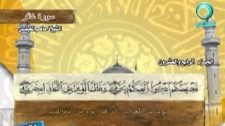 سورة غافر كاملة للقارئ الشيخ ماهر بن حمد المعيقلي