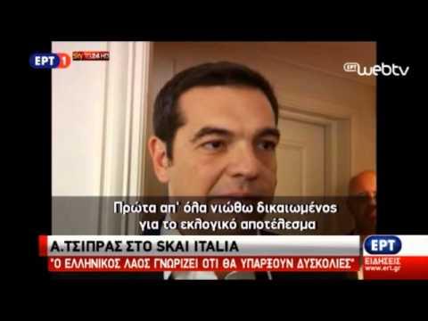 Δήλωση στο Skai Italia