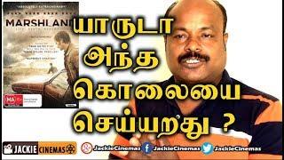 Marshland  2014  Spain Movie Review In Tamil By Jackiesekar    Worldmoviereview