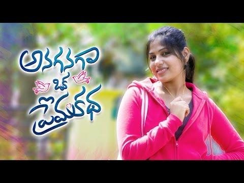 Anaganaga Oka Premakatha Short Film