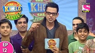 Subscribe to Sony Pal: http://www.youtube.com/sonypalindiaWatch more Sab Khelo Sab Jeetto Episodes: https://www.youtube.com/playlist?list=PLfyXOEyr93G1S4O0k5Ztnmz4Vj9FFSJl2Share this Episode: https://youtu.be/aeuxGxvp8Y4Episode 12: ---------------------VJ turned game show host Cyrus Sahukar is back with another interesting episode of Sab Khelo Sab Jeetto where families compete to win. Watch the game get exciting between six families, the Chaturvedis, the Chettiars, the Anands, the Shahs, the Ghoshals and the Jains------------------------- About Channel :--------------------------Sony PAL is a Hindi General Entertainment Channel that is owned by Sony Pictures Networks India Pvt. Ltd.  Sony PAL is proud to be India's premier women-centric entertainment channel, which offers a diverse bouquet of your favourite shows, allowing you to relive your cherished moments with your most-liked characters. With Sony PAL, live and grab every moment because 'Yeh Pal Hamara Hai'.--------------------------------------------You can also visit us at http://www.sonyliv.com Like us on Facebookhttp://www.facebook.com/SonyLIV Follow us on Twitterhttp://www.twitter.com/SonyLIV Also get Sony LIV app on your mobileGoogle Play -  https://play.google.com/store/apps/details?id=com.msmpl.livsportsphoneITunes - https://itunes.apple.com/us/app/liv-sports/id879341352?ls=1&mt=8