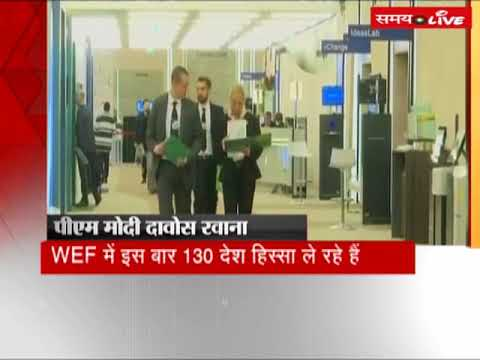 PM Modi arrived in Davos to join the annual meeting of World Economic Forum-2018