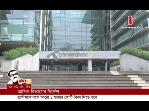 GP to pay Tk 1,000 crore more to BTRC within 3 months (24-02-2020) Courtesy: Independent TV