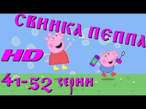 Peppa pig HD 1 сезон 41-52 серии (Свинка Пеппа) на русском (видео)