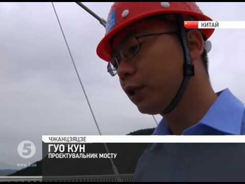 У Китаї побудували 300 метровий скляний міст
