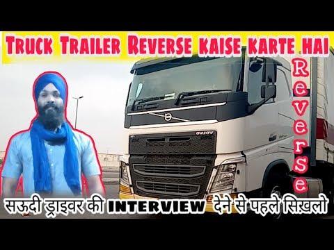 Truck Trailer Reverse करना सीखे    Saudi interview L Shape Reverse    mr singh vlogz