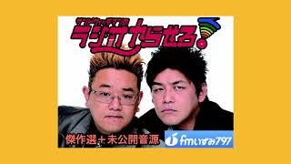 Download Lagu 【公式】サンドウィッチマンのラジオやらせろ!傑作選【2008 02 05日放送】 Mp3