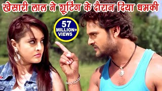 Video Khesari Lal शूटिंग के दौरान दिया धमकी - Comedy Scene From Superhit Bhojpuri Fim Bandhan download in MP3, 3GP, MP4, WEBM, AVI, FLV January 2017
