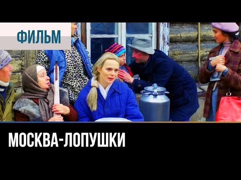 Москва-Лопушки - Мелодрама
