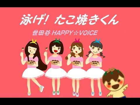 『泳げ! たこ焼きくん』PV ( 世田谷HAPPY☆VOICE #世田谷アイドル )