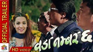 Woda Number 6    Nepali Movie    Official Trailer