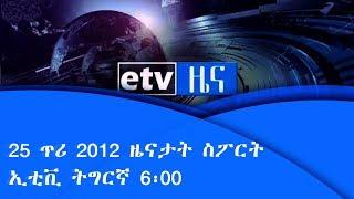 25 ጥሪ 2012 ዓ/ም ዜናታት ስፖርት ኢቲቪ ትግርኛ 6፡00 |etv