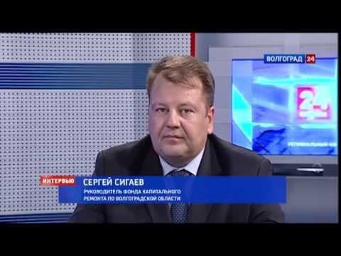 Сергей Сигаев, руководитель Фонда капитального ремонта по Волгоградской области