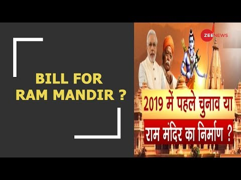 Will govt bring ordinace for the construction of Ram mandir in Ayodhya?
