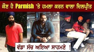 Video Latest News ! ਕੌਣ ਹੈ Parmish Verma 'ਤੇ ਹਮਲਾ ਕਰਨ ਵਾਲਾ Dilpreet Dhahan ? Dekho Video MP3, 3GP, MP4, WEBM, AVI, FLV April 2018