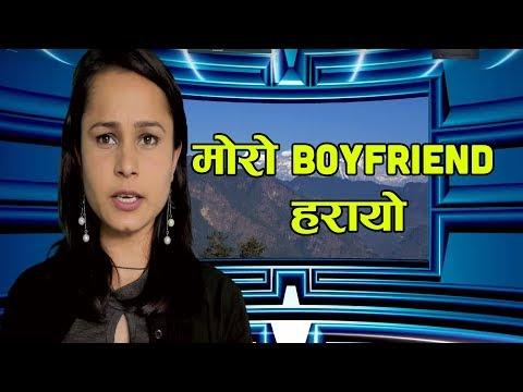(Mero Boyfriend Harayo || कपी घोस्टी  || New Comedy Show 2075, 2018 || Marubhumi Narayan - Duration: 11 minutes.)
