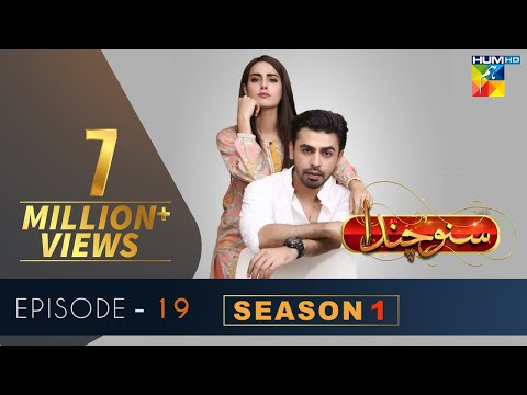 Suno Chanda Episode #19 HUM TV Drama 4 June 2018