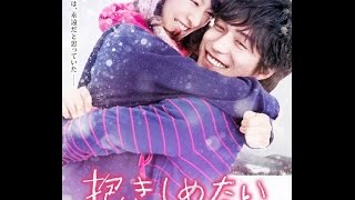 I Just Wanna Hug You抱きしめたい −真実の物語− 想要擁抱你 (2013) Japan Official Trailer HD 1080 HK Neo Reviews Film