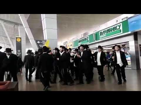 התמימים בריקודים בשדה התעופה