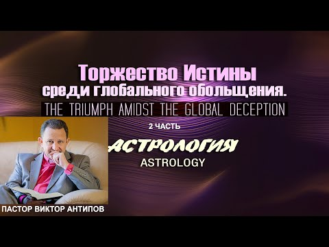 АСТРОЛОГИЯ. Пастор Виктор Антипов.