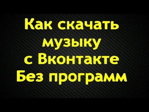 Как скачать музыку с Вконтакте. Без программ (2014) HD