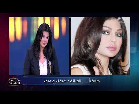 هيفاء وهبي تصف كيف تضرر منزلها أمام مرفأ بيروت من الانفجار