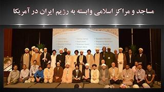 مساجد و مراکز اسلامی وابسته به رژیم ایران در آمریکا