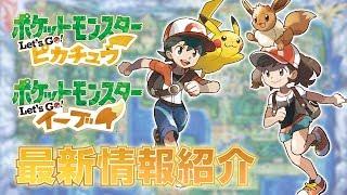 【公式】相棒とともに、カントー地方を巡る大冒険へ! 『ポケットモンス by Pokemon Japan