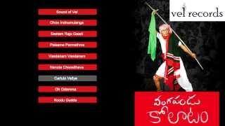 Vangapandu Kolaatam (Janapada Geethalu) | Telugu Folk Songs | Jukebox - Vel Records