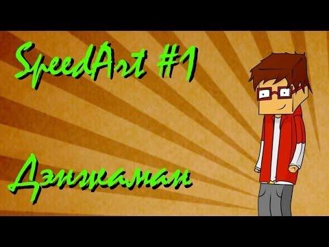 SpeedArt #1 - Дэнжаман