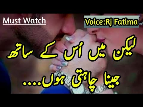 Quotes about friendship - Heart Touching Lines For Broken Heart In Urdu  Rj Fatima  Best Urdu Quotes  Urdu Sad PoetryQuote