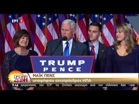 Μάικ Πενς: Έρχομαι με ταπεινότητα να υπηρετήσω ως αντιπρόεδρος των ΗΠΑ