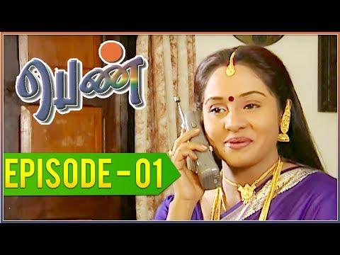 Penn - Tamil Serial   EPISODE 1