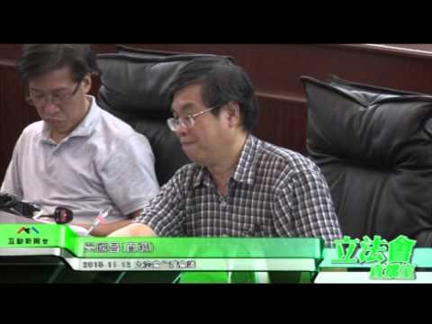 討論《2014年度預算執行情況報告 》 ...