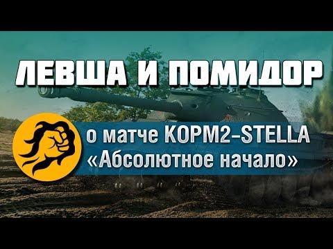 Левша и Помидор о матче КОРМ2 vs. STELLA \