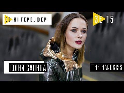 Юлия Санина. (THE HARDKISS). Зе Интервьюер. 07.10.2017 (видео)