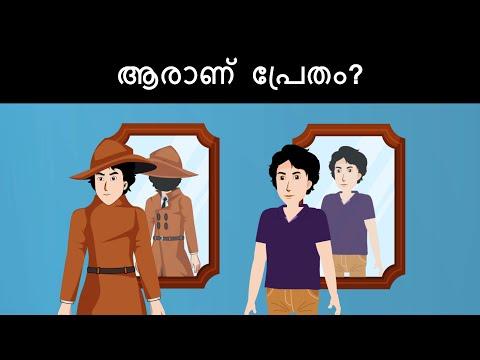 Episode 44 - Ghost Thief   മലയാളത്തിലെ കടങ്കഥകൾ   Riddles in Malayalam