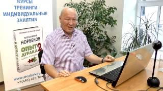 М.С. Норбеков | Школа здоровья-онлайн