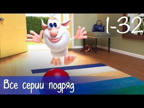 Буба - Все серии подряд (32 серии + бонус) - Мультфильм для детей (видео)