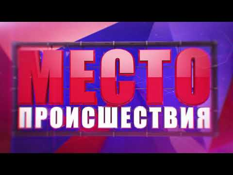"""""""Место происшествия"""" выпуск 25.06.2018 - DomaVideo.Ru"""