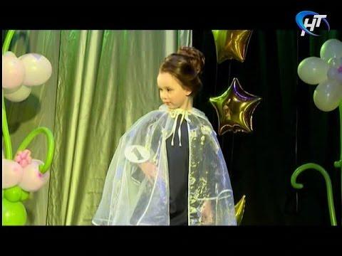 В Великом Новгороде прошел финал ежегодного конкурса «Мини-мисс»