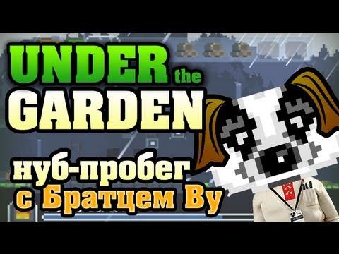 Нуб-пробег Under the Garden с Братцем Ву