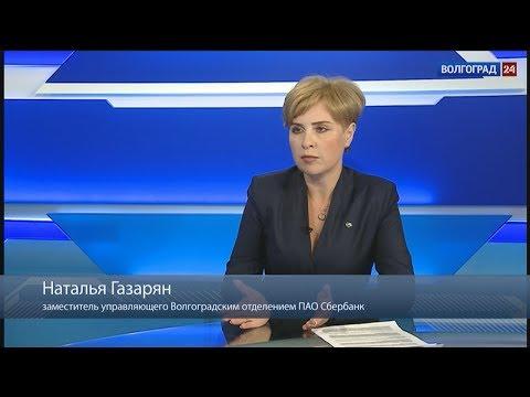 Наталья Газарян, заместитель управляющего Волгоградским отделением ПАО Сбербанк