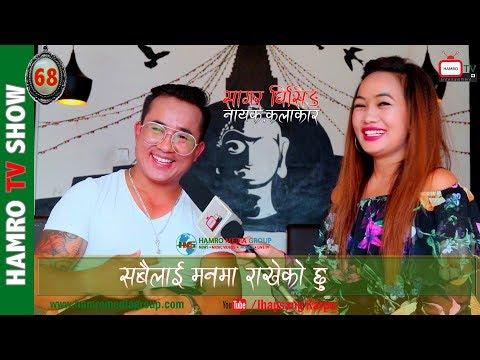 (Sagar Ghising Actor सबैलाई मनमा राखेको छु  with Smarika Lama HAMRO TV 68 - Duration: 23 minutes.)